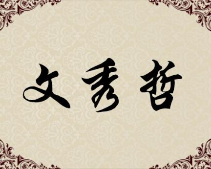 朝鲜人民艺术家-文秀哲