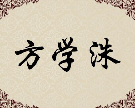 朝鲜人民艺术家-方学洙