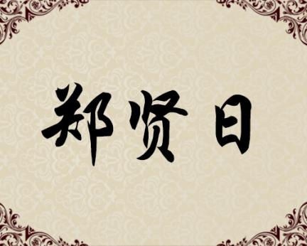 朝鲜人民艺术家-郑贤日