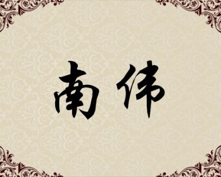 朝鲜功勋艺术家-南伟