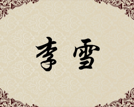 朝鲜一级画家-李雪