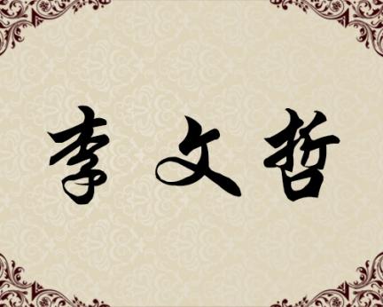 朝鲜功勋艺术家-李文哲