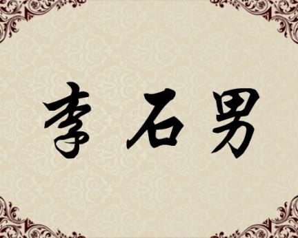 朝鲜一级画家-李石男