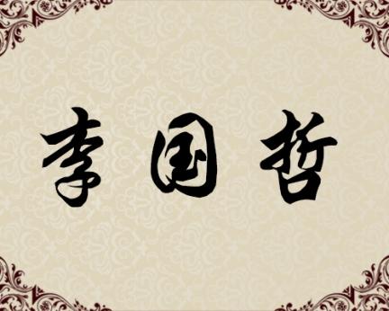 朝鲜功勋艺术家-李国哲