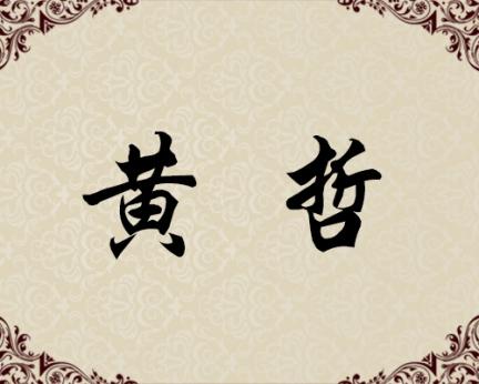 功勋艺术家-黄哲