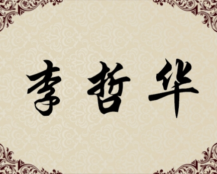 朝鲜功勋艺术家-李哲华