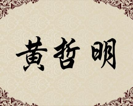 朝鲜功勋艺术家-黄哲明