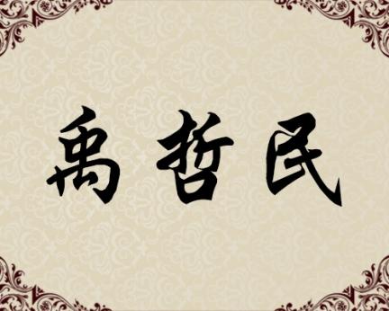 朝鲜人民艺术家-禹哲民