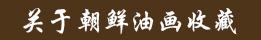 关于朝鲜油画收藏.jpg
